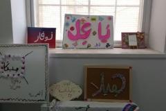 """תערוכת השם שלי פרויקט במקצוע הערבית דצמבר 2017 תשע""""ח"""