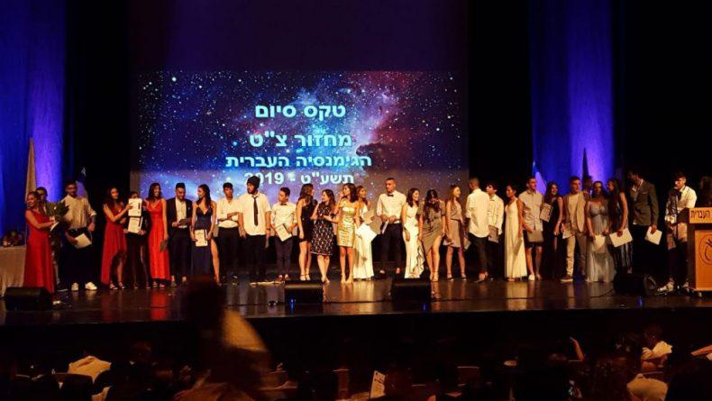 """טקס סיום מחזור צ""""ט בתאטרון ירושלים"""